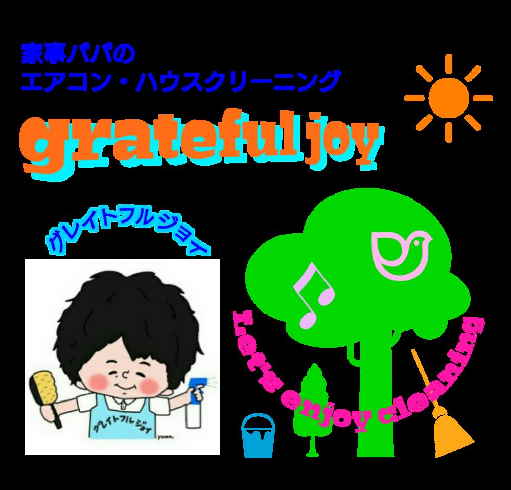 墨田区のハウスクリーニング グレイトフルジョイ店長ブログ