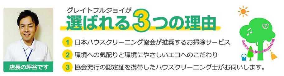 グレイトフルジョイが選ばれる3つの理由|①日本ハウスクリーニング協会が推奨するお掃除サービス②環境への気配りと環境にやさしいエコへのこだわり③協会発行の認定証を携帯したハウスクリーニング士がお伺いします。