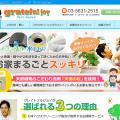 グレイトフルジョイWEBサイトリニューアルのお知らせ